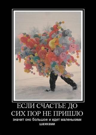 Демотиватор - Если счастье до сих пор не пришло...