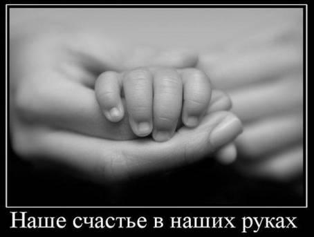 Демотиватор - Наше счастье в наших руках