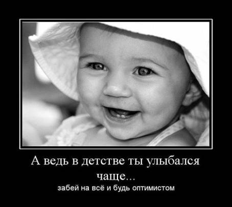 Демотиватор - А ведь в детстве ты улыбался чаще...