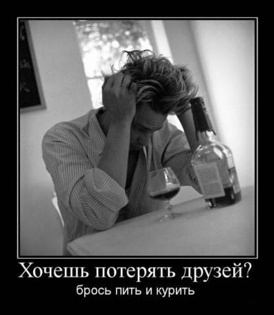 Демотиватор - Хочешь потерять друзей?