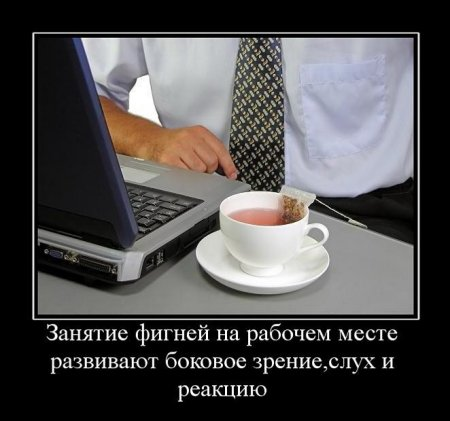 Демотиватор - Занятие фигней на рабочем месте...