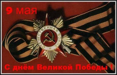 Праздничная картинка - С днем Великой Победы!