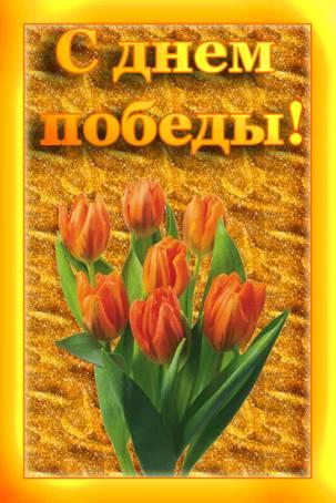 Анимированная картинка к 9 мая - С Днем Победы!