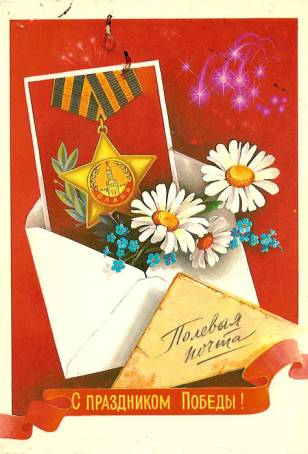 Винтажная открытка - С Праздником Победы!