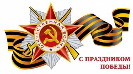 Поздравительная картинка - С Праздником Победы!