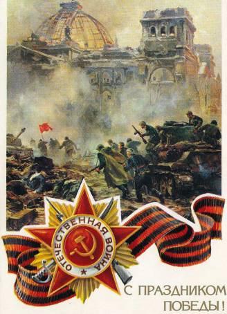 Открытка к 9 мая - С праздником Победы!