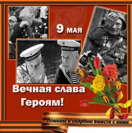 Открытка ко Дню Победы - Вечная слава героям!