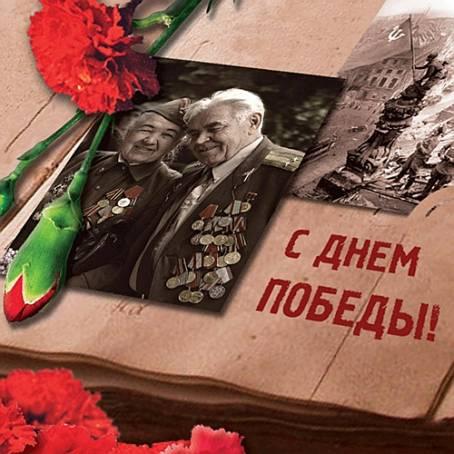 Открытка - С Днем Победы, с 9 мая!