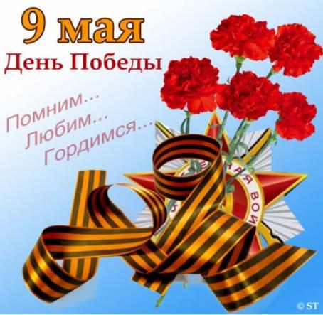 Поздравительная картинка к 9 мая - День Победы