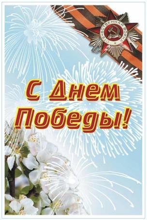 Открытка к 9 мая - С Днем Победы!