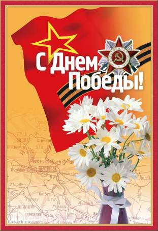 Открытка - С Днем Победы!