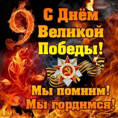 Открытка к 9 мая - С Днем Великой Победы!