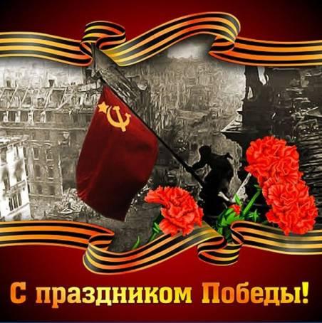 Открытка - С праздником Победы, с 9 мая!