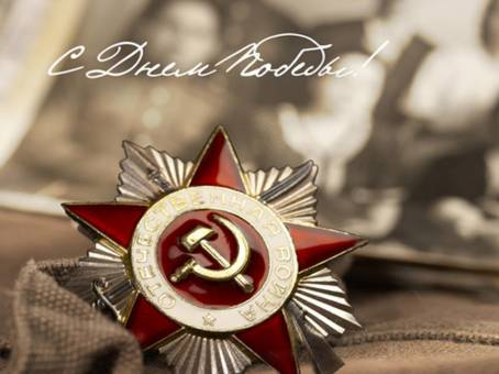 Праздничная картинка к 9 мая - С Днем Победы!