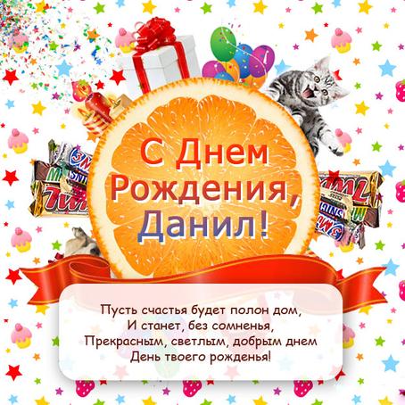 Красивая открытка - С Днем Рождения, Данил!