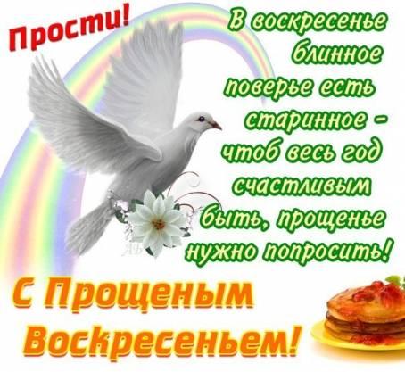 Картинка - С Прощеным Воскресеньем!