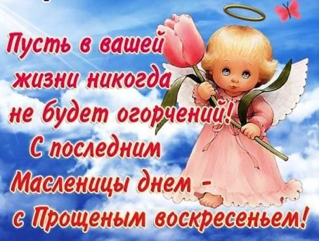 Картинка -  С Прощёным Воскресеньем!