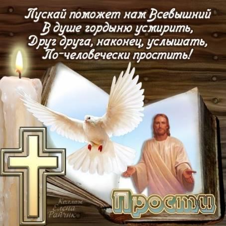 Картинка к Прощеному Воскресенью