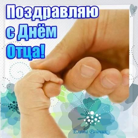 Красивая открытка - Поздравляю с Днем отца!