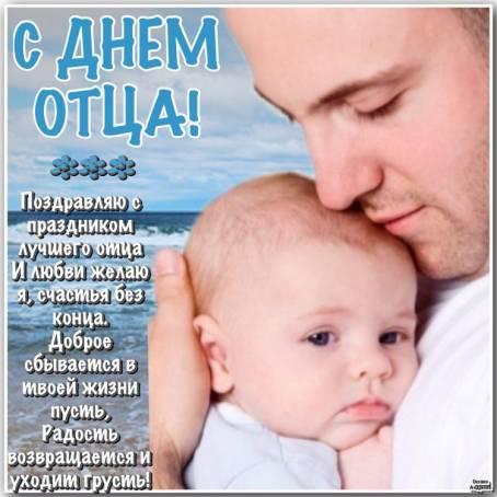 Открытка - С Днем отца!