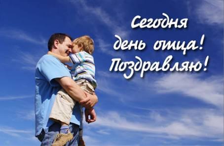 Поздравительная картинка ко Дню отца