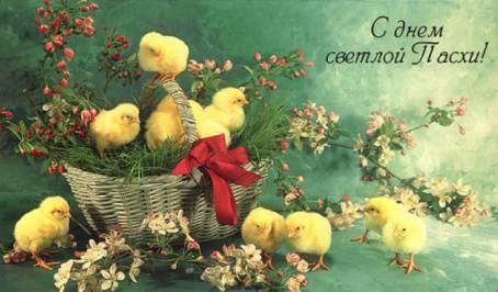 Винтажная картинка - С днем светлой Пасхи!