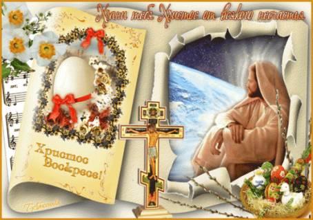 Картинка к Пасхе - Христос Воскрес!