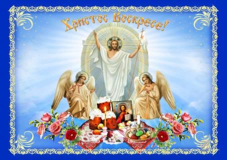 Картинка к Пасхе - Христос Воскресе!