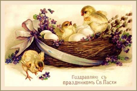 Винтажная открытка к Пасхе