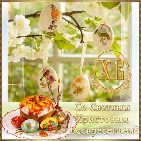 Картинка - Со Светлым Христовым Воскресеньем!