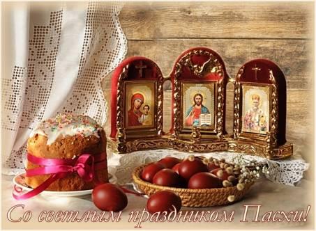 Открытка - Со светлым праздником Пасхи!