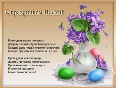 Картинка - С праздником Пасхи!