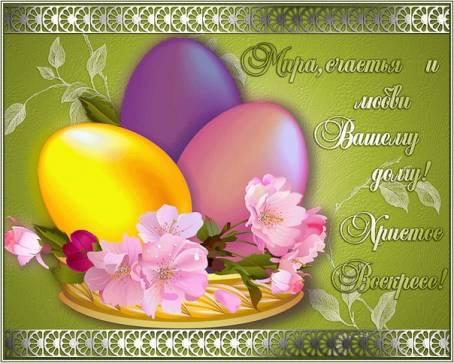 Поздравительная картинка к Пасхе - Христос Воскрес