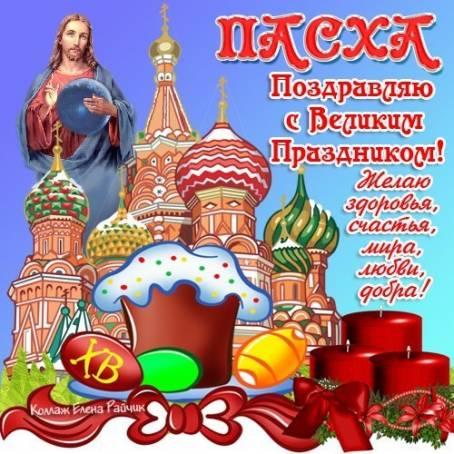 Картинка к Пасхе - С Великим Праздником!