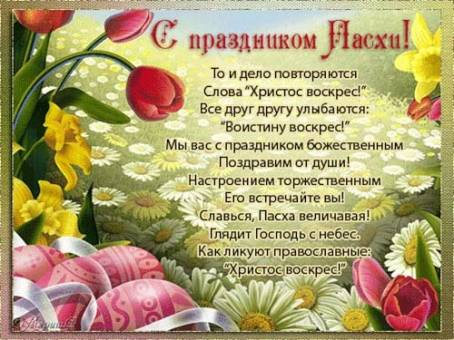 Поздравительная картинка - С праздником Пасхи!