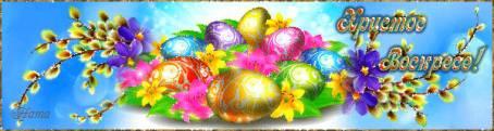 Анимированная картинка - Христос Воскрес!