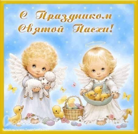 Картинка - С Праздником Святой Пасхи!