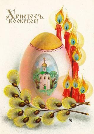 Винтажная картинка к Пасхе - Христос Воскрес!