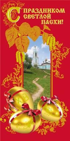 Картинка - С праздником Светлой Пасхи!
