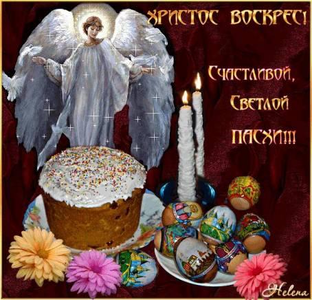 Открытка - Христос Воскрес!