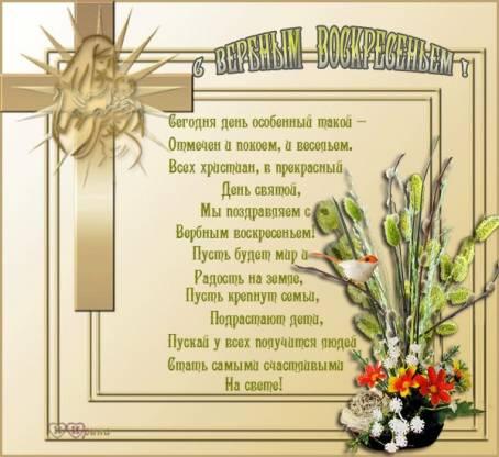 Поздравительная картинка - С Вербным Воскресеньем!