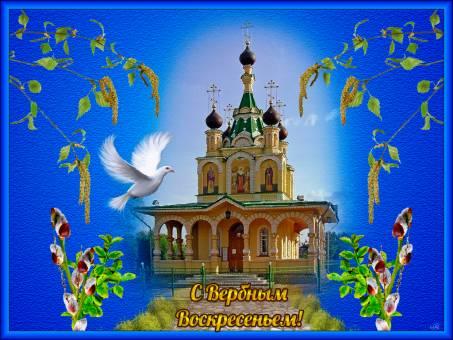 Поздравительная картинка к Вербному Воскресенью