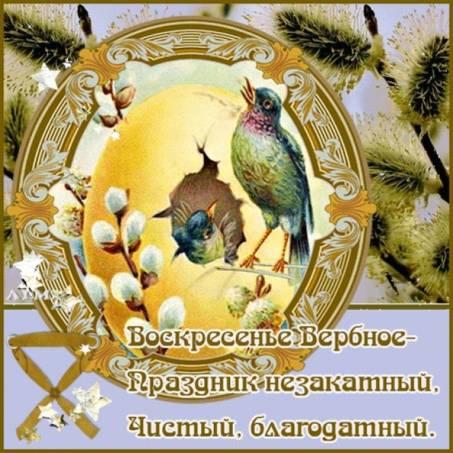 Праздничная картинка - Воскресенье Вербное