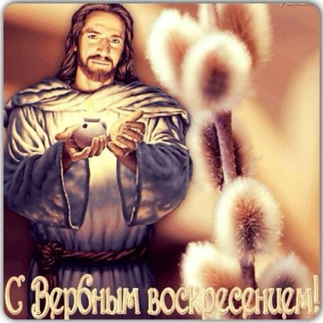 Поздравительная картинка - С Вербным Воскресением!