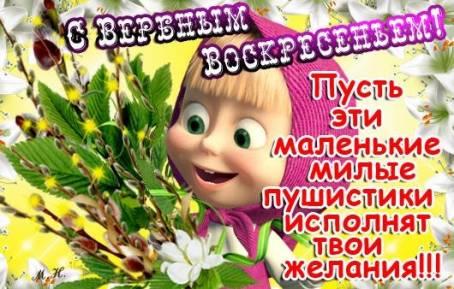 Картинка с Машей - С Вербным Воскресеньем!