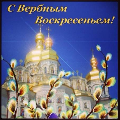 Праздничная картинка - С Вербным Воскресеньем!
