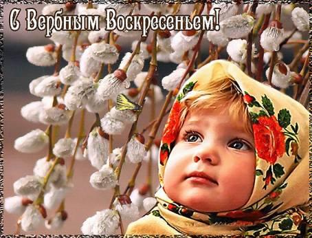 Поздравительная открытка - С Вербным Воскресеньем!