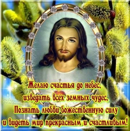 Поздравительная открытка к Вербному Воскресенью
