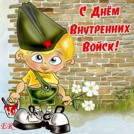 Открытка - С Днем Внутренних войск!