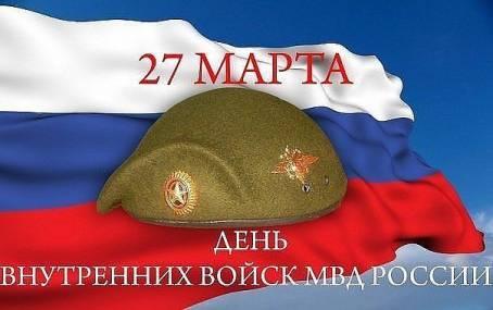 Картинка - День Внутренних войск МВД РФ